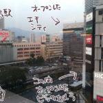 広島駅南口にプレオープンしたエキシティに行ってきた