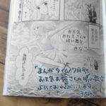 まんがタイム7月号「お天気おねえさんの晴れ舞台」