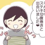 モノのある生活「une nana cool ハラマキ」