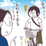 自転車のライトが昼間もついてるのは標準仕様だから