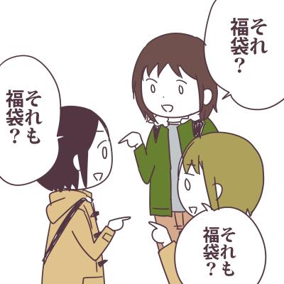 fukubukuroaruaru