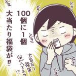 2016年グラニフ福袋 予約受付中!