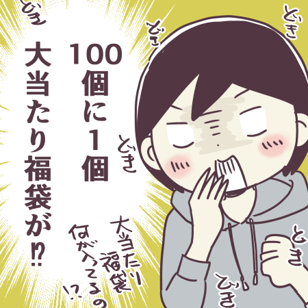 fukubukurogu