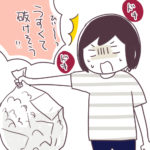 50円ケチったために味わうスリリング