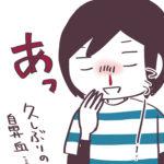 久しぶりの鼻血