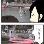 遊覧船すいすい