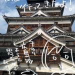 広島城ぶらりおさんぽ