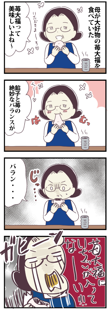 itigodaifuku