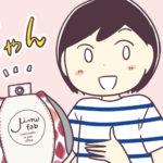 モノのある生活「JIMU fab 肩甲骨サポートクッション」