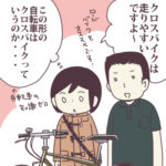 きなこ自転車を買う