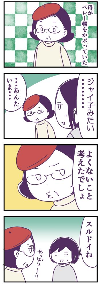 jyaiko