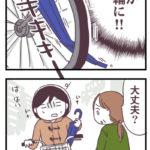 自転車購入後3分で