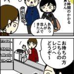 競馬新聞男<前編>