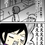 競馬新聞男<後編>