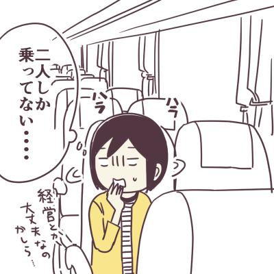 kousokudouro