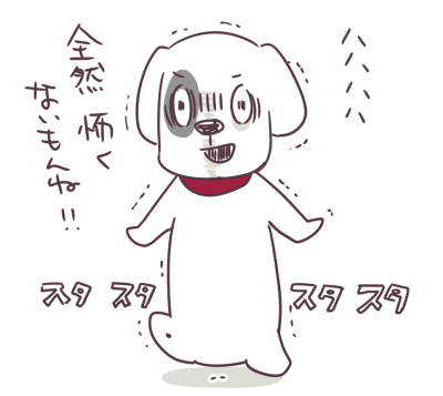 kowakunai
