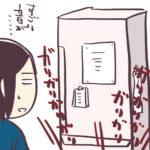 夏の思い出3~冷蔵庫、壊れる~