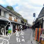 観光しながら香川の弟宅へ行く旅