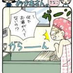 中国新聞6/8日掲載分