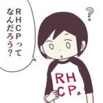 RHCPと書かれたTシャツ