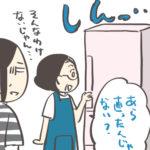 夏の思い出5~たまに静かになる冷蔵庫~