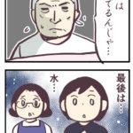 夏の思い出6~買いかえた冷蔵庫~