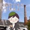 【広島】西条酒まつりに行ってきたよ2015【西条】