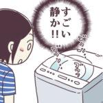 だましだまし使ってた洗濯機