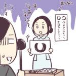 屈辱の視力検査