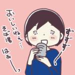 蕎麦湯が好きです。