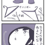 電柱+ハンガー+枝=