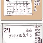 みんなの予定を書くカレンダーに