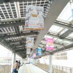 【福岡】マーガレット展と小倉観光①