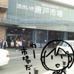 【福岡】唐戸市場と巌流島、そしてふたたび門司港!③