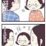 メガネが…