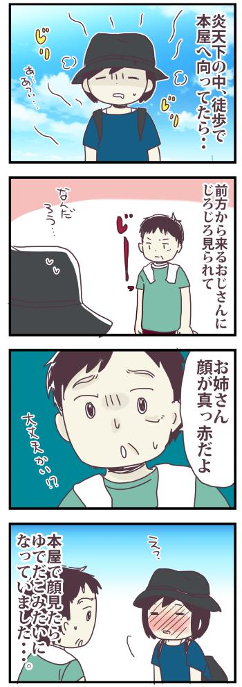 yudedako